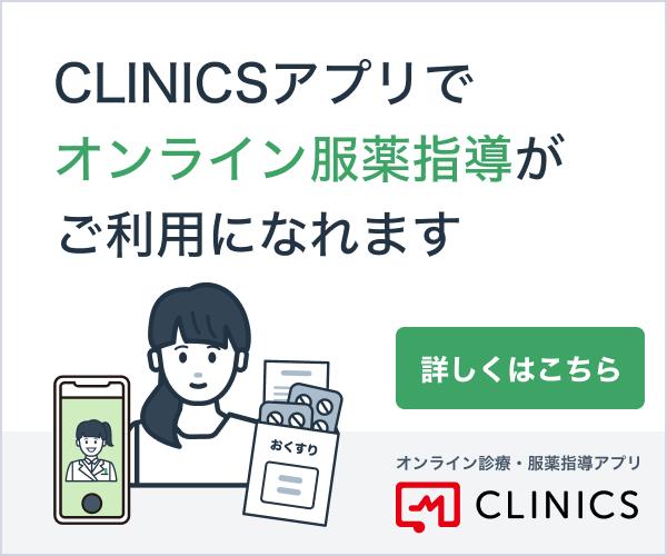 CLINICSアプリでオンライン服薬指導がご利用になれます