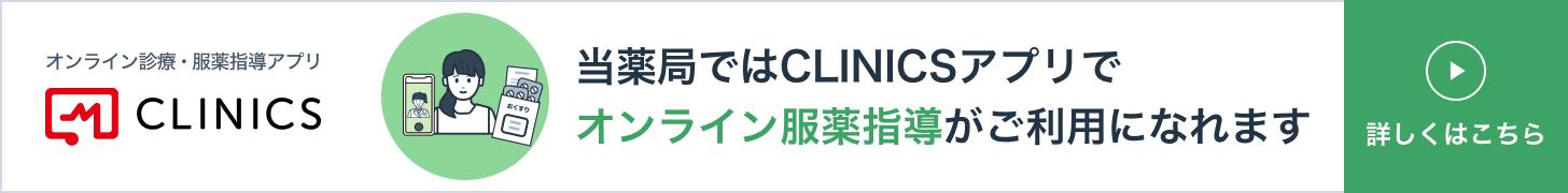 当薬局ではCLINICSアプリでオンライン服薬指導がご利用になれます